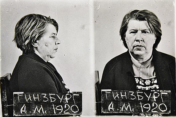 Антонина Гинзбург во время ареста