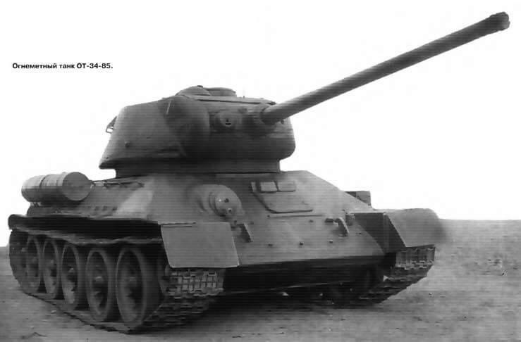Огнемётный танк ОТ-34-85