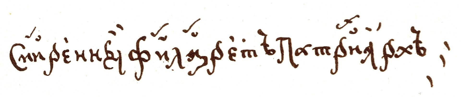 Автограф Патриарха Московского Филарета (17 век).