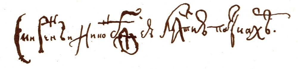 Автограф Патриарха Московского Никона (17 век)