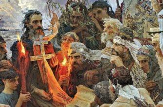 Крещение на Руси