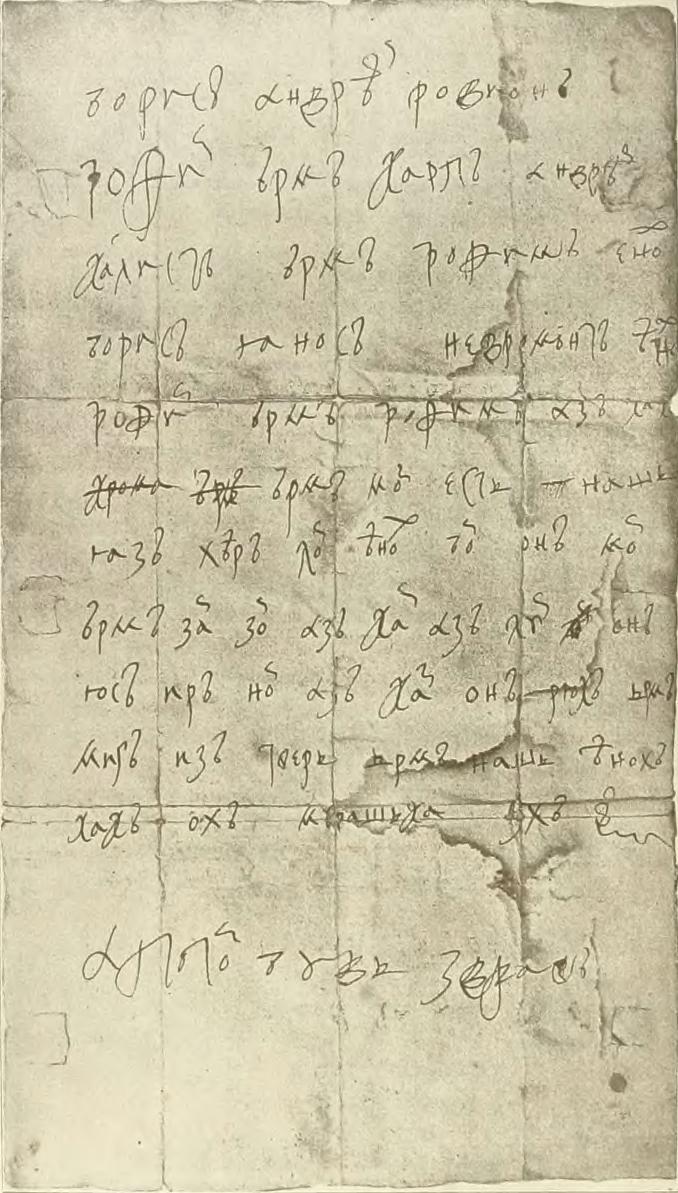 Письмо царя Алексея Михайловича
