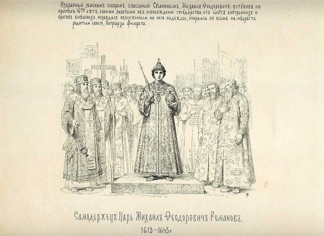 Самодержец Царь Михаил Феодорович Романов.