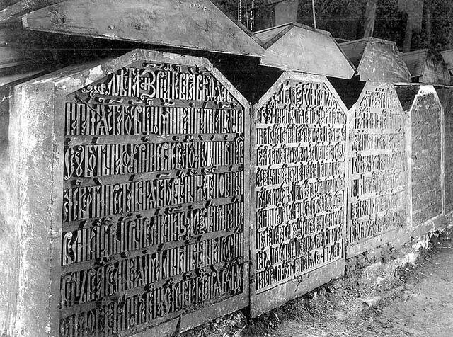 Торцы надгробий