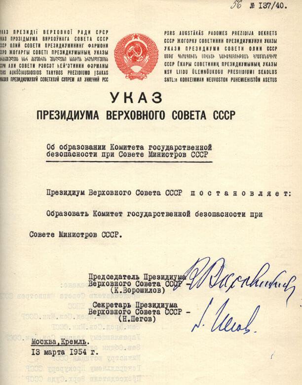 Указ Президиума Верховного Совета СССР об образовании КГБ