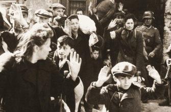 Арест евреев во время восстания в Варшавском гетто
