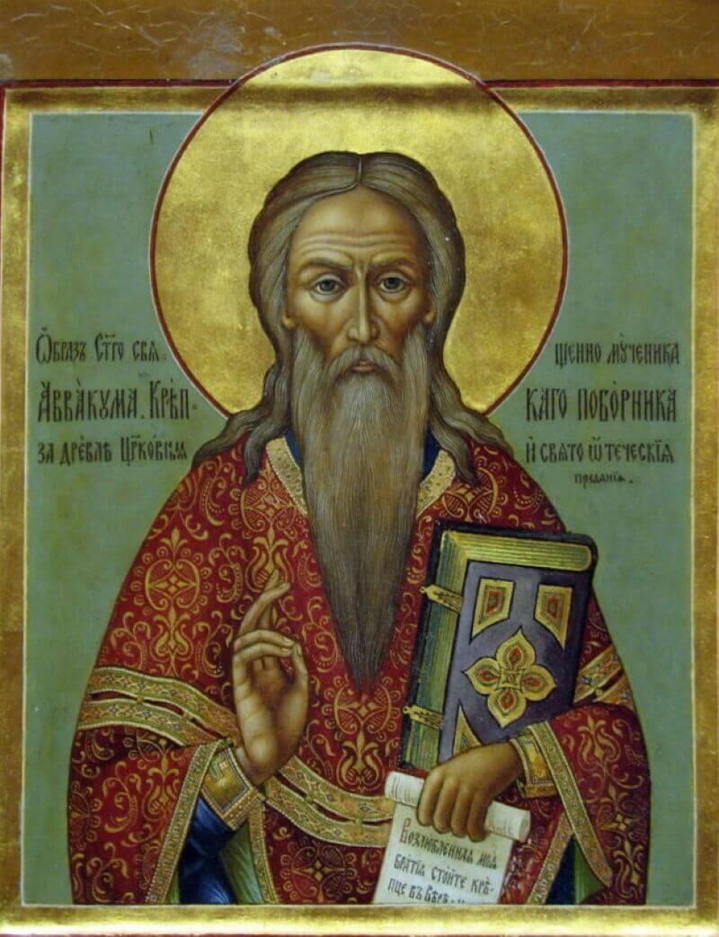 Икона Святого Аввакума Пустозерского