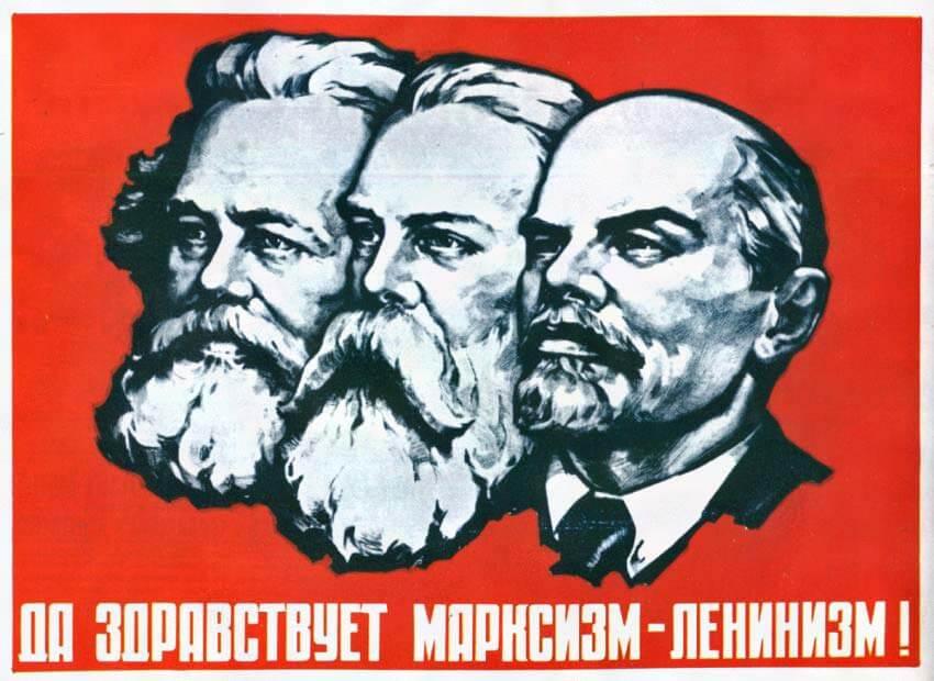 марксизм-ленинизм