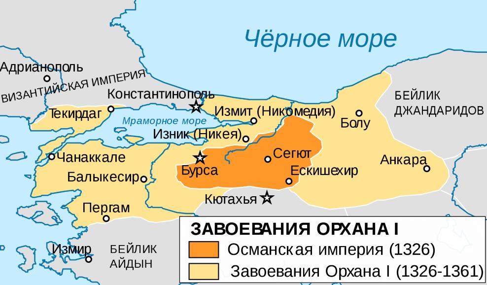 Османские завоевания при Орхане.