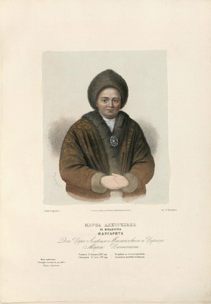 В. Ульрих «Портрет царевны Марфы Алексеевны», 1857 г.