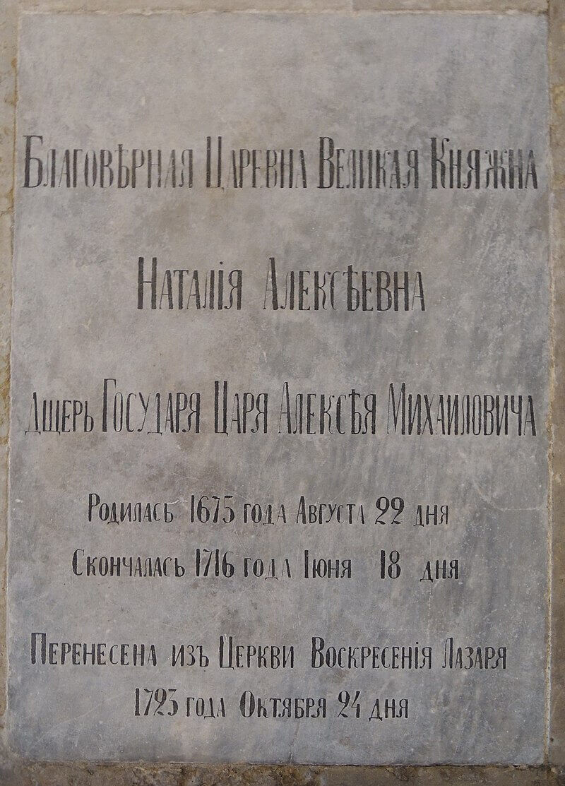 Надгробие царевны