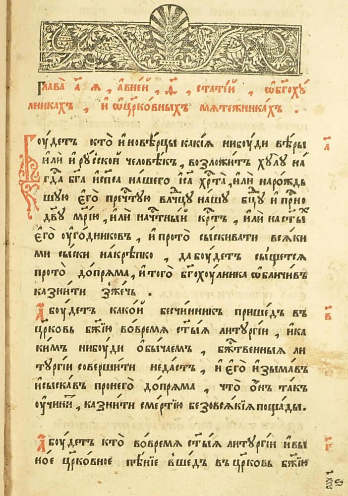 Первая глава Соборного Уложения 1649 года