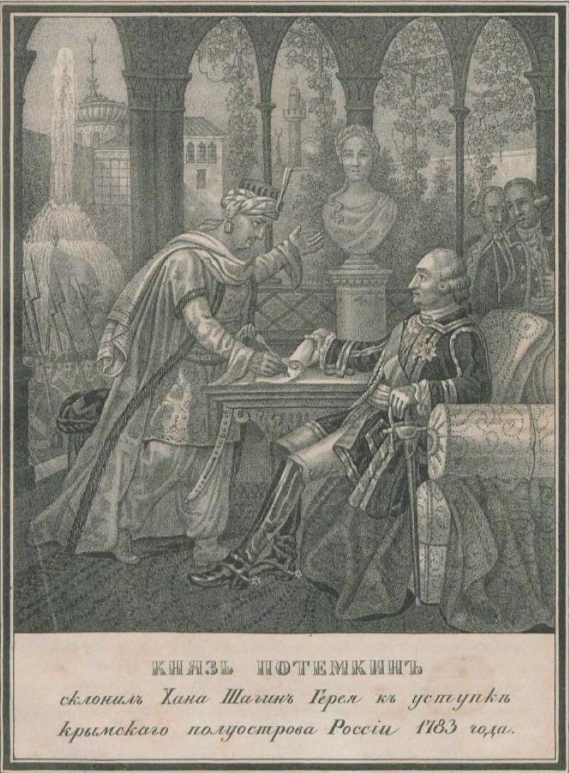 Князь Потёмкин принимает отречение последнего крымского хана Шахин Герая