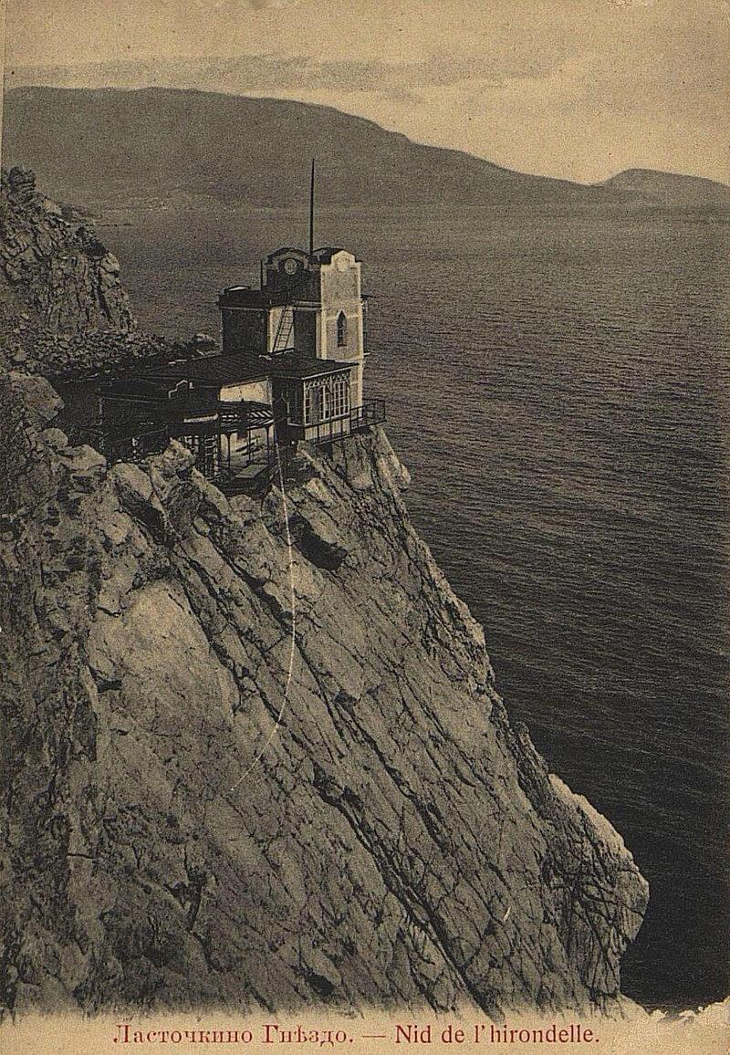 Ласточкино гнездо, Крым, XIX век