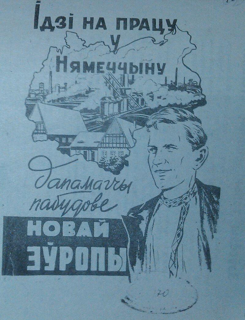 Листовка времен немецкой оккупации Белоруссии: «Иди работать в Германию. Помочь постройке Новой Европы»