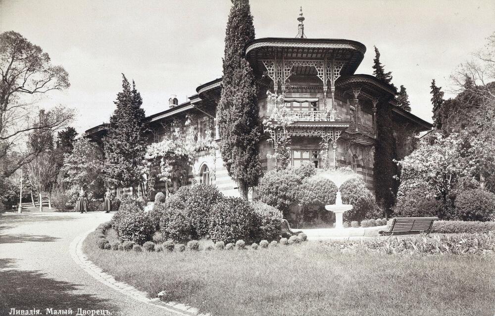 Малый Ливадийский дворец до разрушения