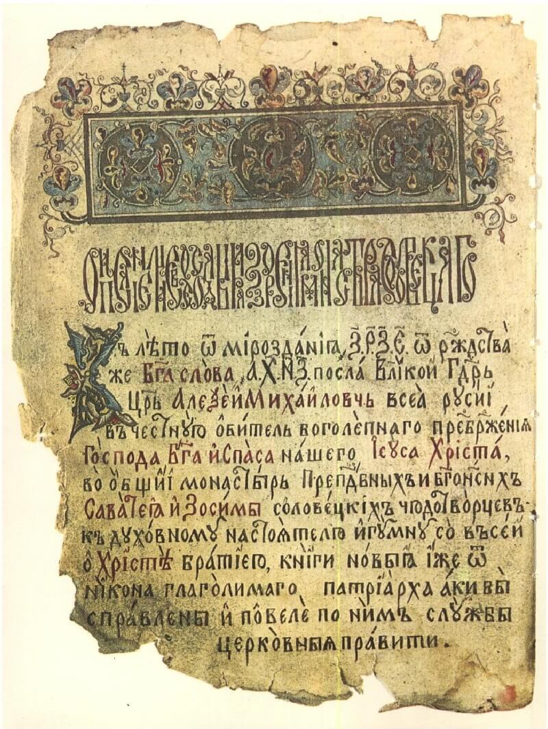 Повесть о Соловецком восстании. Рукописный кодекс.