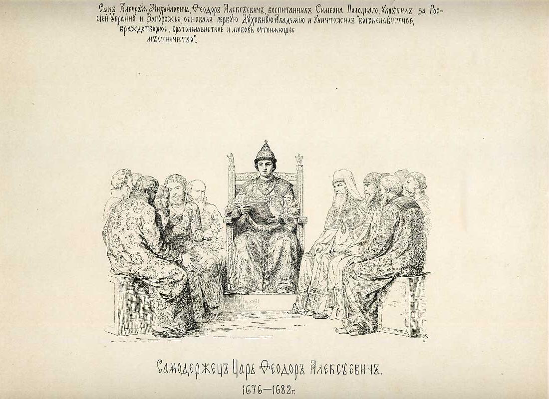 Самодержец Царь Феодор Алексеевич