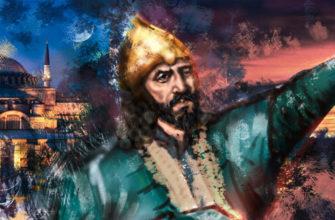 Как Константинополь стал Стамбулом