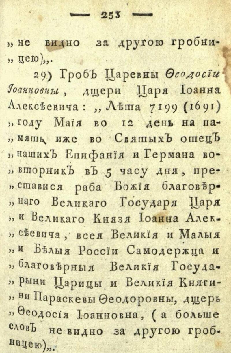 Фрагмент из «Путеводителя к древностям и достопамятностям московским», Максимович Л. М., 1792 год