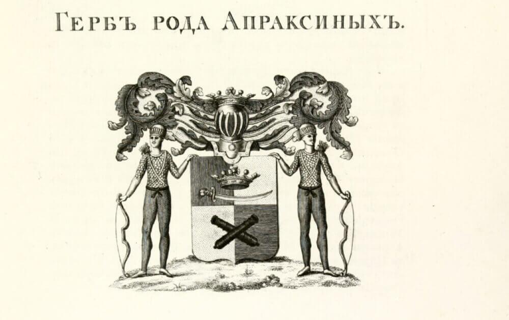 Герб рода Апраксиных