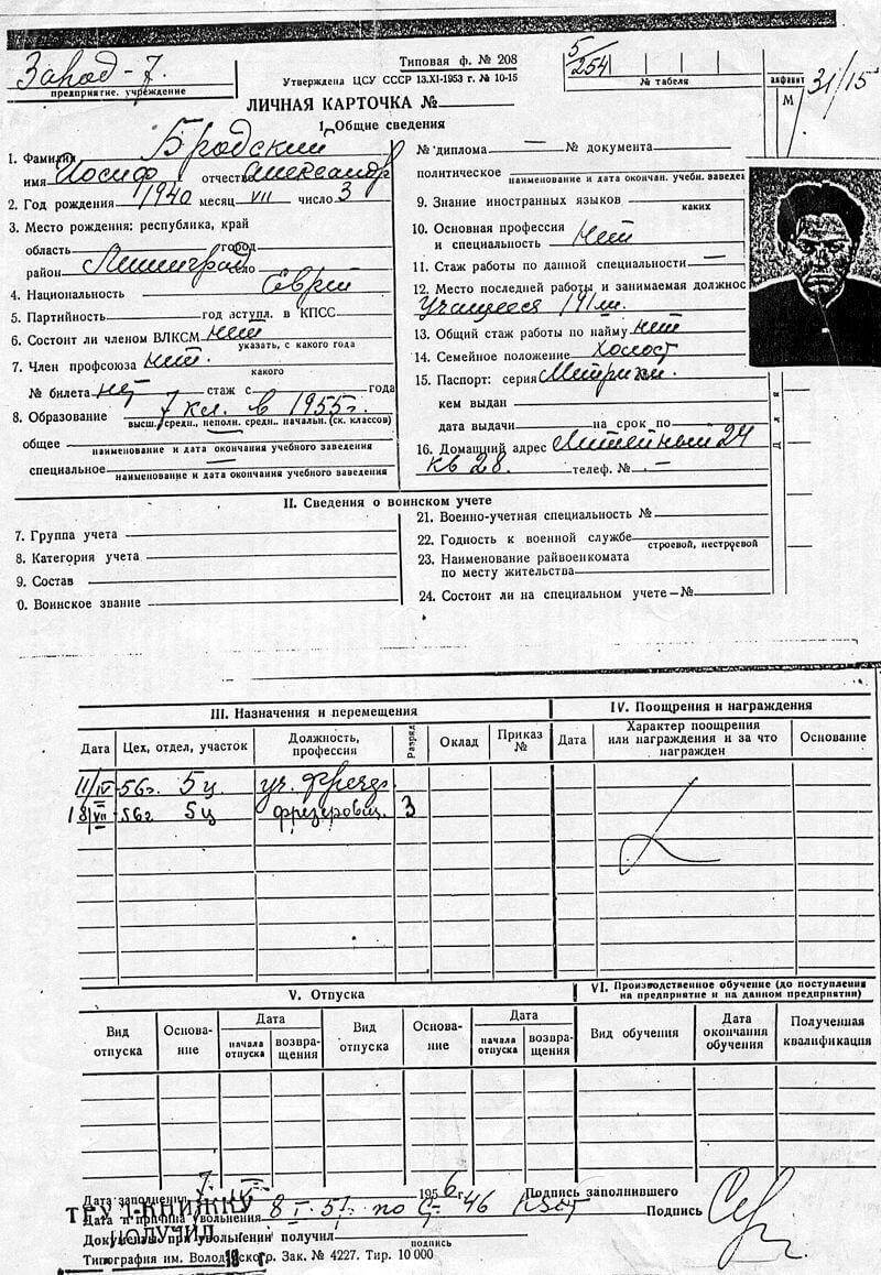 Личная карточка И. А. Бродского в отделе кадров «Арсенала»