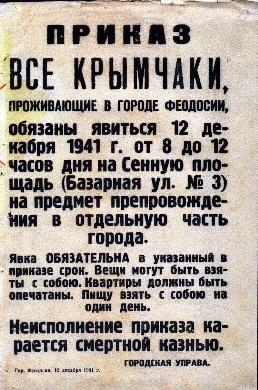 Приказ в Феодосии в период оккупации