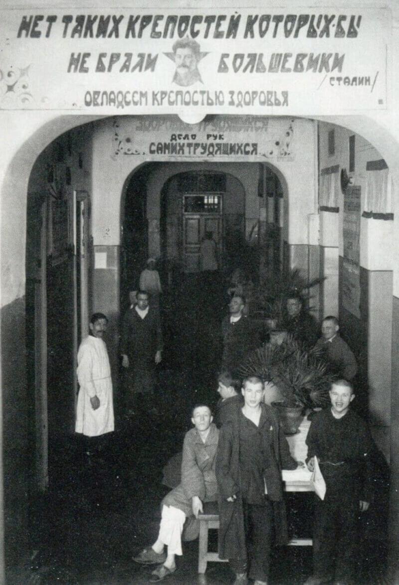 Психиатрическая больница СССР