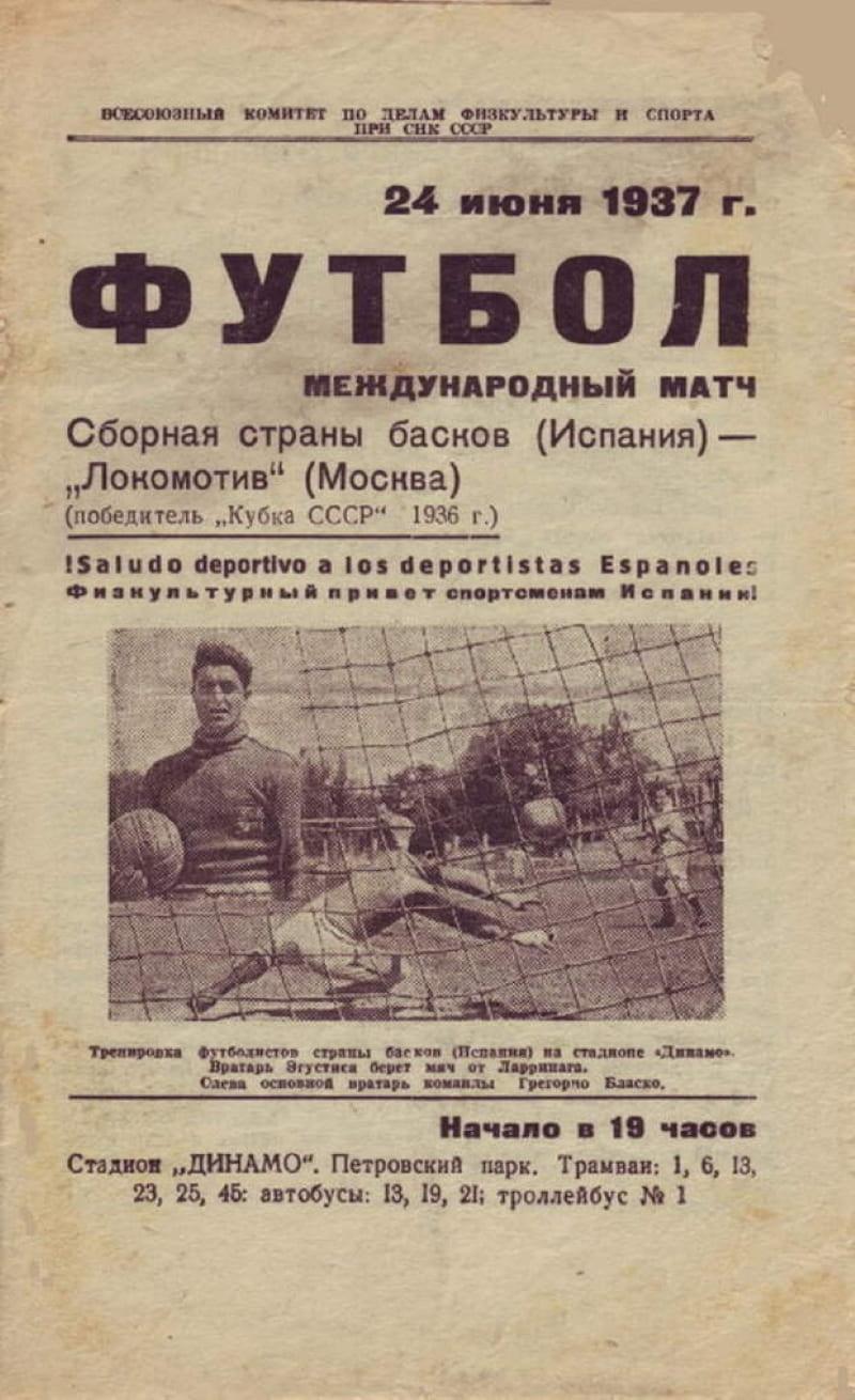 Анонс матча «Локомотив» Москва — сборная Басконии
