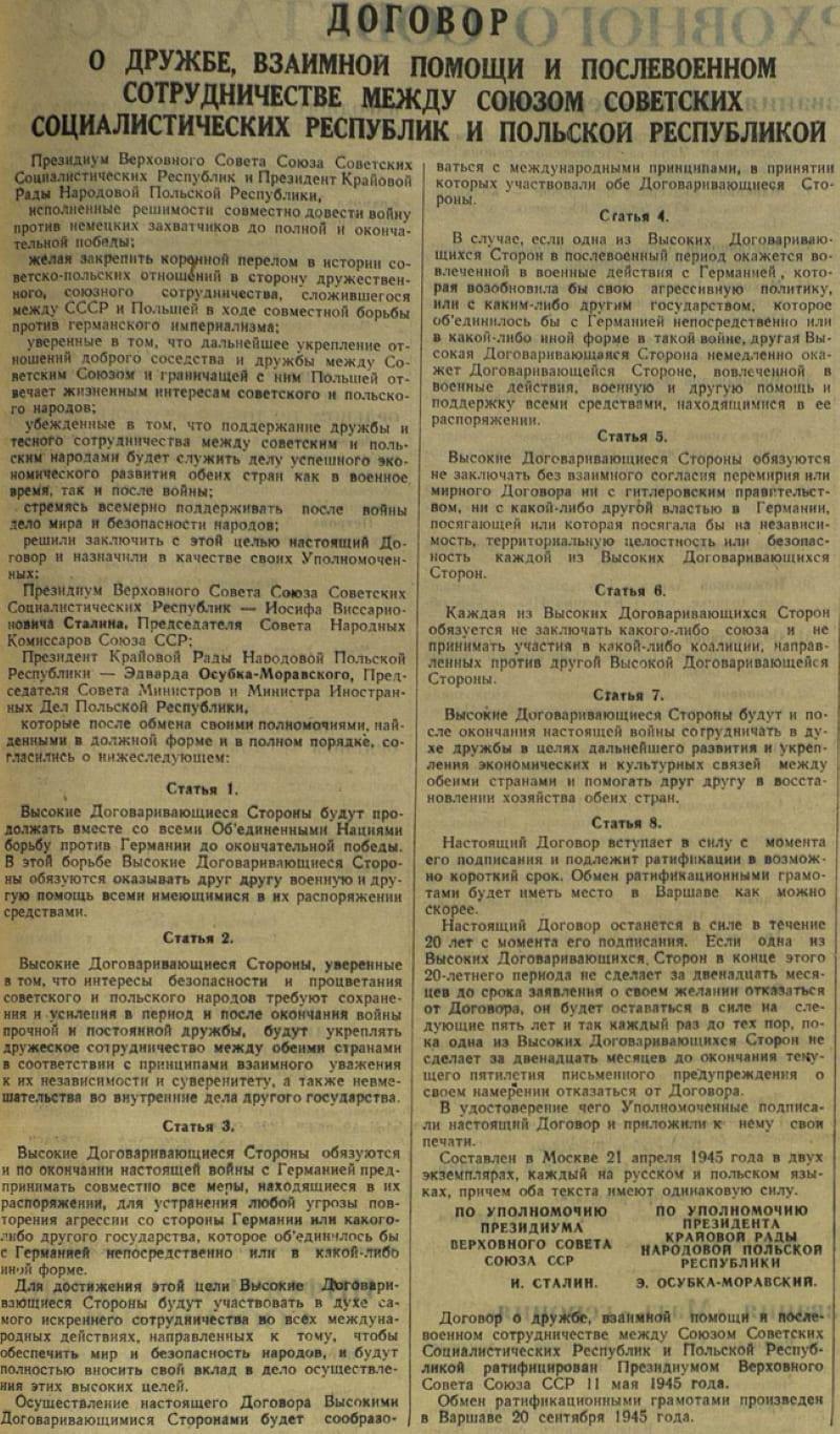 Договор между СССР и Польской Республикой о дружбе, взаимной помощи и послевоенном сотрудничестве