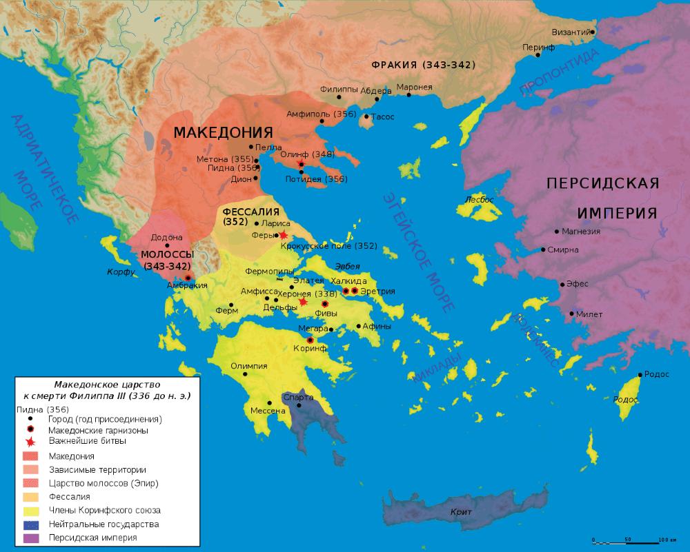 Македонское царство и зависимые государства в 336 до н. э. / © Jaspe / ru.wikipedia.org