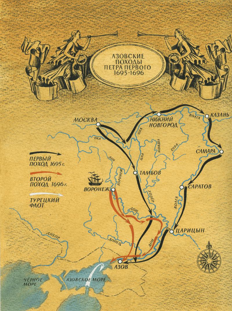 Азовские походы Петра / Иллюстрация из книги Александра Дорофеева «Страницы истории. Ключ от моря»