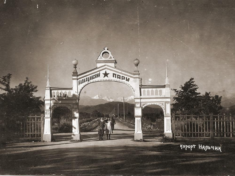 Кабардинский парк в Нальчике