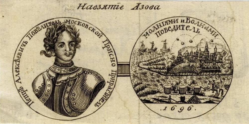 Медаль на взятие Азова в 1696, выпущенная в начале XVIII века.