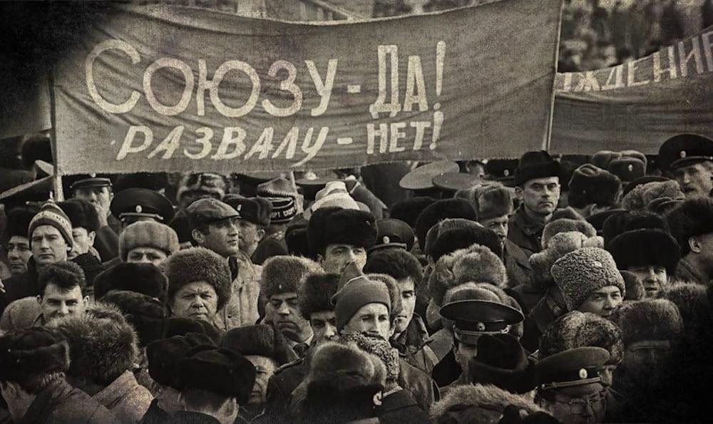 Развал СССР, митинг 1991 года