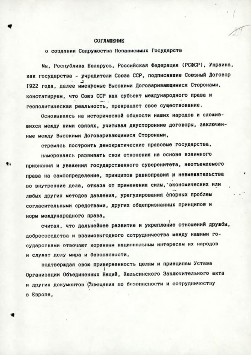 Соглашение о создании Содружества Независимых Государств, стр 1