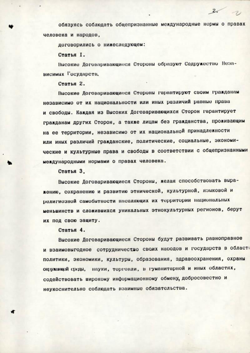 Соглашение о создании Содружества Независимых Государств, стр 2
