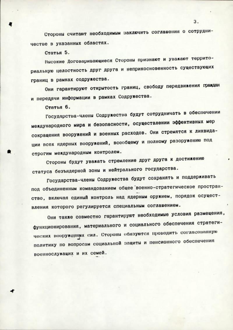 Соглашение о создании Содружества Независимых Государств, стр 3