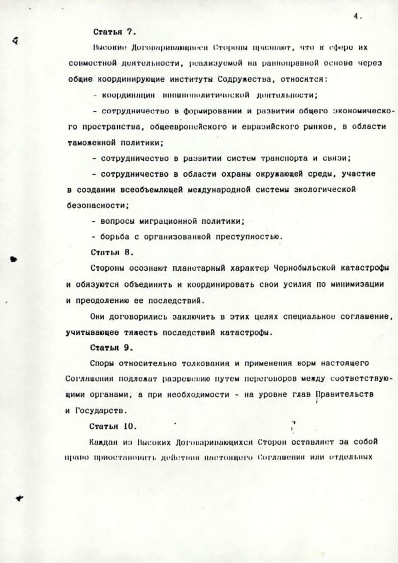Соглашение о создании Содружества Независимых Государств, стр 4