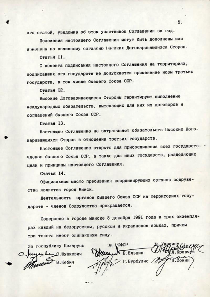 Соглашение о создании Содружества Независимых Государств, стр 5