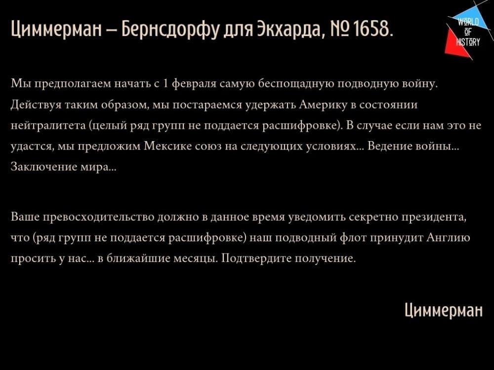 Перевод по Букар Р. В недрах секретных архивов. — М.: Воениздат НКО СССР, 1938.