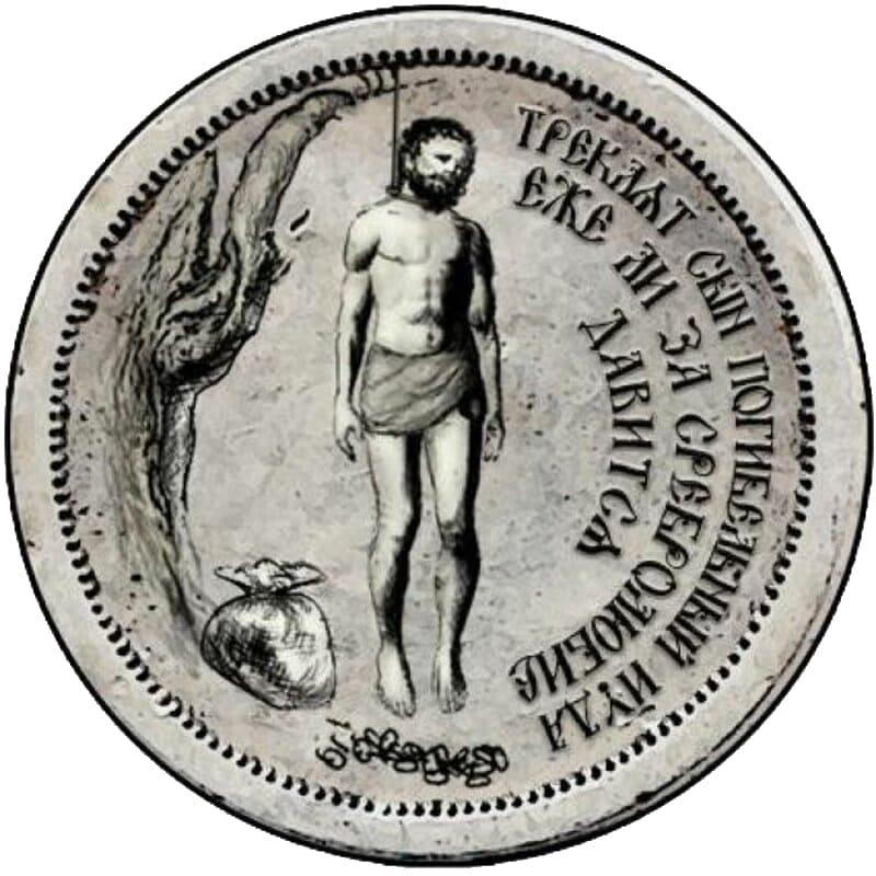 Изображение ордена Иуды, весом 5 кг