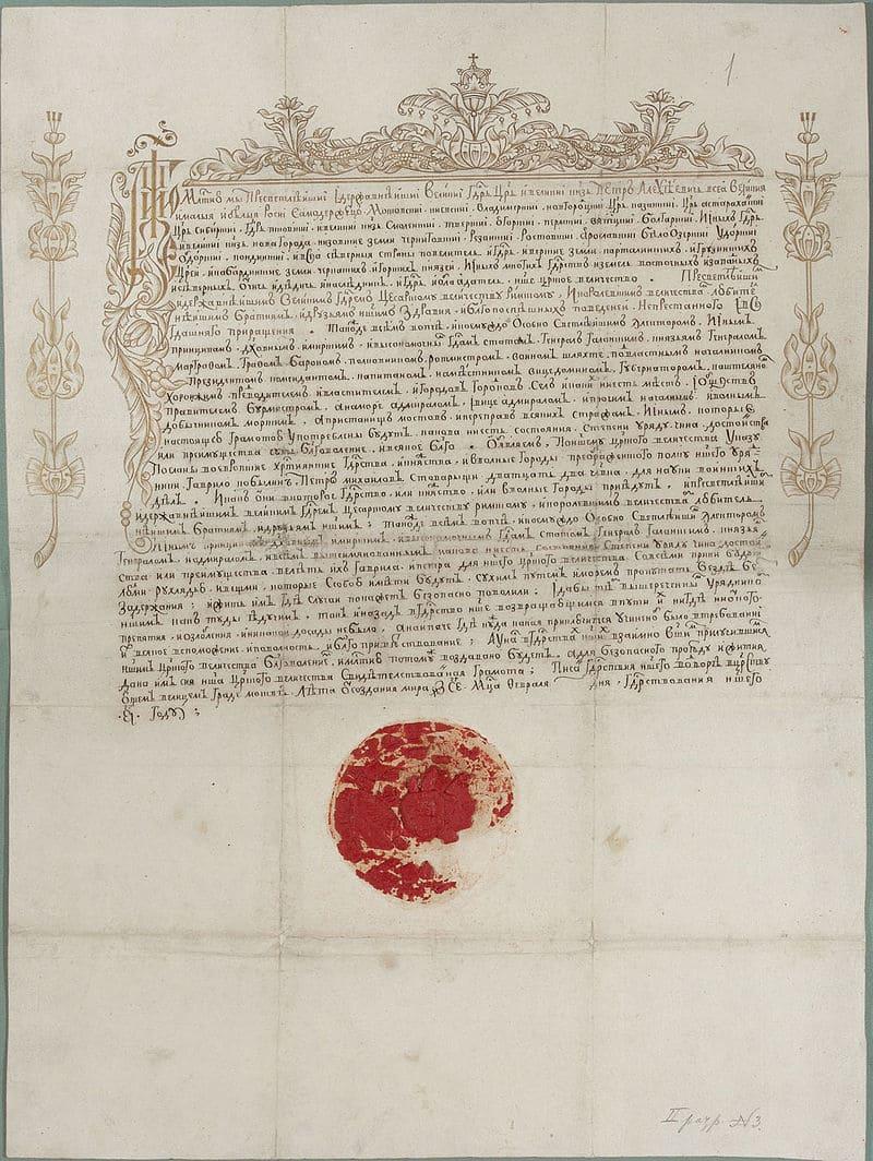 С этим листом Пётр I путешествовал за границей под именем Петра Михайлова / © Shakko / ru.wikipedia.org