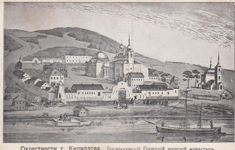 Гравюра «Воскресенский женский Горицкий монастырь»