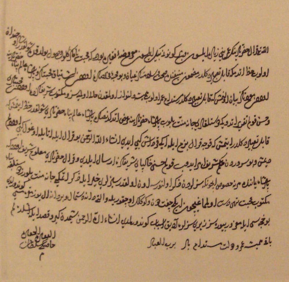 Приветственное письмо Хюррем Султан Сигизмунду II Августу от 1549 года